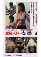 (111vss004)[VSS-004] 産婦人科 盗撮4 ダウンロード