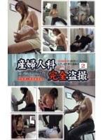 (111vvaa002)[VVAA-002] 産婦人科完全盗撮2 ダウンロード