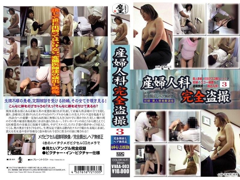 (111vvaa003)[VVAA-003] 産婦人科完全盗撮3 ダウンロード