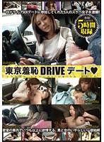 [ABC-009] 東京羞恥 DRIVEデート パケ写