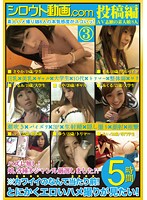 シロウト動画.com 3 ダウンロード