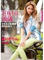 (118abp00002)[ABP-002] NEW TOKYO流儀 01 あいかりん ダウンロード