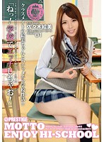 「MOTTO ENJOY HI-SCHOOL 01 佐々木絵美」のパッケージ画像