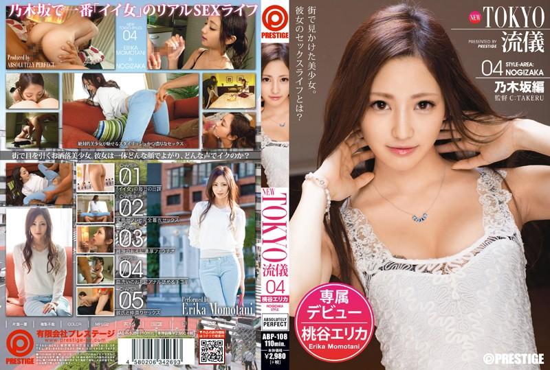 NEW TOKYO流儀 04 桃谷エリカ