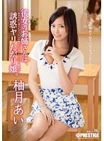 「彼女のお姉さんは、誘惑ヤリたがり娘。 柚月あい」のパッケージ画像