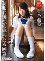 (118abp00203)[ABP-203] 制服お嬢様の卑猥なる飼育 雲乃亜美 ダウンロード