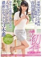 「谷田部和沙 初イキに挑戦します!! 人生でダントツ濃密なセックス3本番」のパッケージ画像