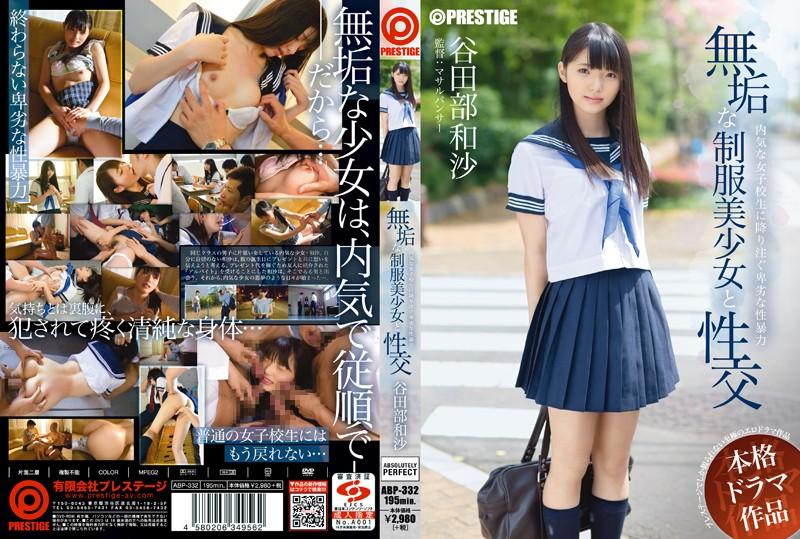 abp332「無垢な制服美少女と性交 谷田部和沙」(プレステージ)