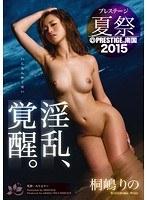 プレステージ夏祭 2015 桐嶋りの 淫乱、覚醒。