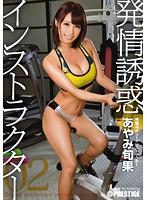 「発情誘惑インストラクター 02 あやみ旬果」のパッケージ画像