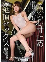 「焦らし寸止め絶頂セックス ACT.01 鈴村あいり」のパッケージ画像