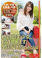 118abp00615[ABP-615]絶対的美少女、お貸しします。 全国縦断Special 鈴村あいり