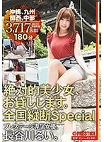 絶対的美少女、お貸しします。 全国縦断Special 沖縄、九州、関西、中部 長谷川るい ダウンロード