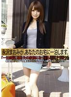 永沢まおみが、あなたのお宅に一泊します。 ダウンロード