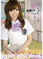 ENJOY HI-SCHOOL 01 加藤リナ ダウンロード