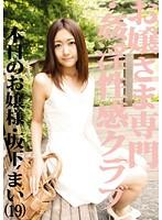 「お嬢さま専門・姦淫性感クラブ 13」のパッケージ画像