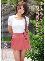「僕を誘惑する隣の綺麗なお姉さん 長谷川ゆな」のパッケージ画像