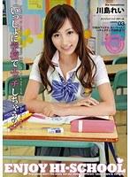 ENJOY HI-SCHOOL 03 川島れい ダウンロード