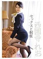 「セックスと制服 西園寺れお」のパッケージ画像