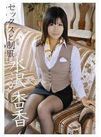 「セックスと制服 水沢杏香」のパッケージ画像