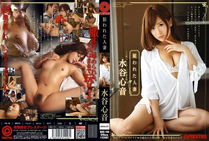 素人、水谷心音(藤崎りお)出演のアクメ無料熟女動画像。狙われた人妻 水谷心音