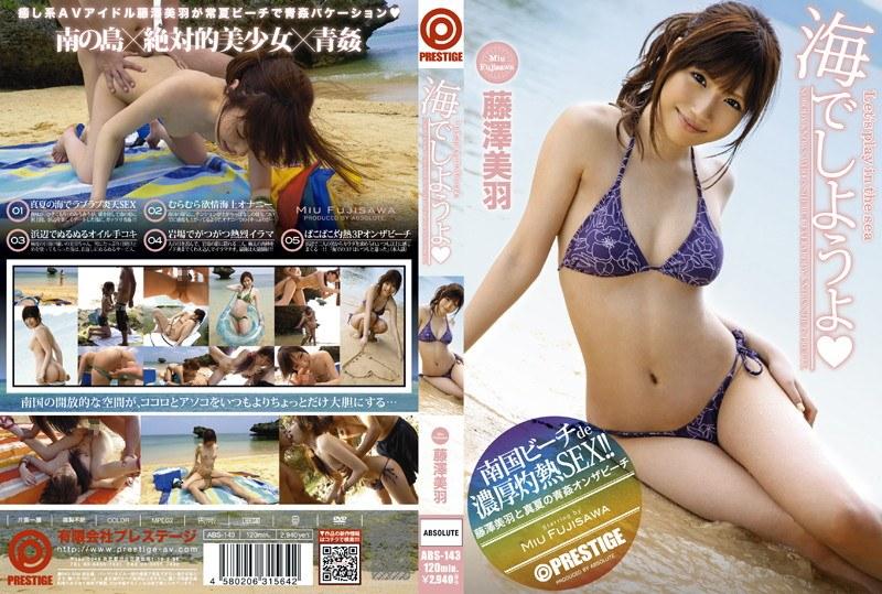 海でしようよ◆ 藤澤美羽
