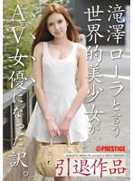 滝澤ローラと言う世界的美少女が、AV女優になった訳。引退作品   ストリーミング 価格 500円