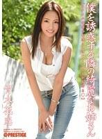 「僕を誘惑する隣の綺麗なお姉さん 青木花恋」のパッケージ画像