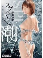 「スプラッシュ・マオ 浜崎真緒」のパッケージ画像