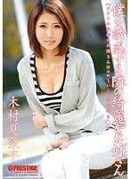 「僕を誘惑する隣の綺麗なお姉さん 木村夏菜子」のパッケージ画像