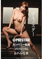 (118abs00231)[ABS-231] ポルノスター あやみ旬果 ダウンロード