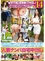 人妻6人 in 新宿・渋谷・世田谷 vol.14