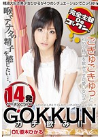 (118agl00001)[AGL-001] GOKKUN ガチ飲み!! 01 ダウンロード