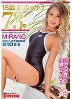 「ぎゃるコス!!特濃ぶっかけ73発 MIRANO 02」のパッケージ画像