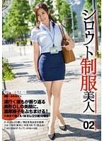 シロウト制服美人 02 ダウンロード