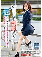 シロウト制服美人 04 ダウンロード