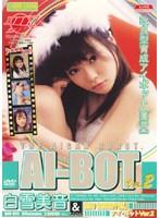 AI-BOT 2 白雪美音 ダウンロード