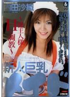 (118and011)[AND-011] 新人巨乳メイド 内田沙織 ダウンロード