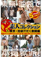 「ど素人コレクション 第3号 東京・池袋・汗ダク激闘編」のパッケージ画像