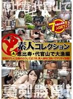 「ど素人コレクション 第4号 恵比寿・代官山で大漁編」のパッケージ画像