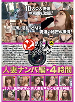 「ど素人コレクション 第6号 人妻ナンパ編・4時間」のパッケージ画像