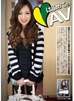 はじめてのAV 02