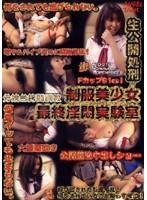 (118atd018)[ATD-018] 生公開処刑 制服美少女最終淫悶実験室 歩&乱 ダウンロード