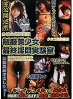 (118atd019)[ATD-019] 生公開処刑 制服美少女最終淫悶実験室 さき ダウンロード