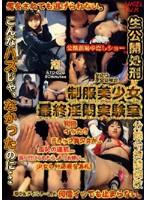 (118atd028)[ATD-028] 生公開処刑 制服美少女最終淫悶実験室 渚 ダウンロード