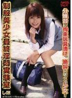 生公開処刑 制服美少女最終淫悶実験室 しほ歌誌