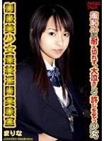 (118atd038)[ATD-038] 生公開処刑 制服美少女最終淫悶実験室 まりな ダウンロード