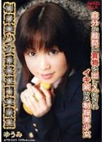 (118atd040)[ATD-040] 生公開処刑 制服美少女最終淫悶実験室 ゆうみ ダウンロード