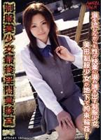 (118atd041)[ATD-041] 生公開処刑 制服美少女最終淫悶実験室 紗耶 ダウンロード