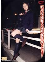 (118atd043)[ATD-043] 生公開処刑 制服美少女最終淫悶実験室 真紀 ダウンロード
